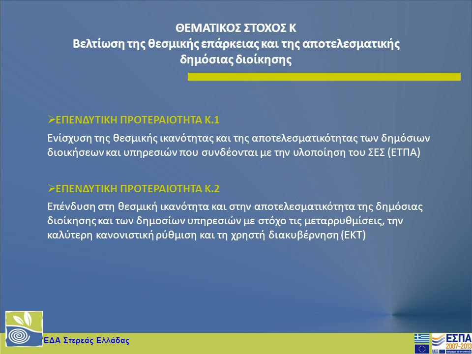 ΕΔΑ Στερεάς Ελλάδας  ΕΠΕΝΔΥΤΙΚΗ ΠΡΟΤΕΡΑΙΟΤΗΤΑ Κ.1 Ενίσχυση της θεσμικής ικανότητας και της αποτελεσματικότητας των δημόσιων διοικήσεων και υπηρεσιών
