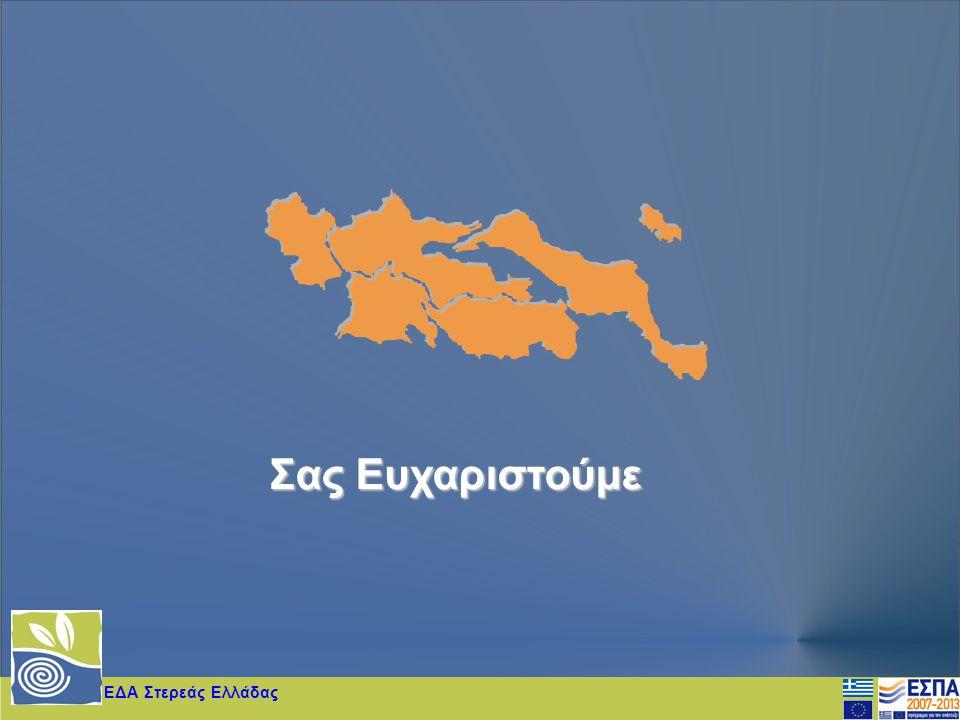 ΕΔΑ Στερεάς Ελλάδας Σας Ευχαριστούμε