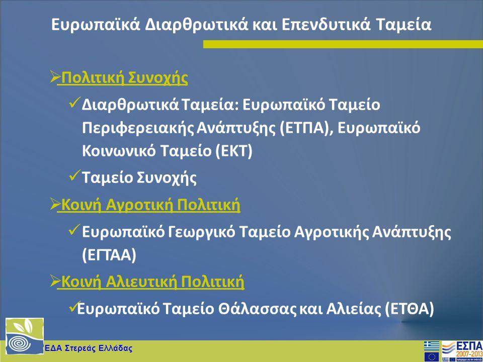 ΕΔΑ Στερεάς Ελλάδας  Πολιτική Συνοχής  Διαρθρωτικά Ταμεία: Ευρωπαϊκό Ταμείο Περιφερειακής Ανάπτυξης (ΕΤΠΑ), Ευρωπαϊκό Κοινωνικό Ταμείο (ΕΚΤ)  Ταμεί