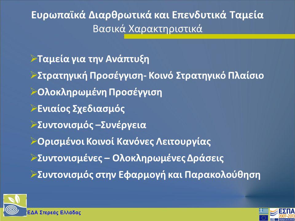 ΕΔΑ Στερεάς Ελλάδας  Ταμεία για την Ανάπτυξη  Στρατηγική Προσέγγιση- Κοινό Στρατηγικό Πλαίσιο  Ολοκληρωμένη Προσέγγιση  Ενιαίος Σχεδιασμός  Συντο