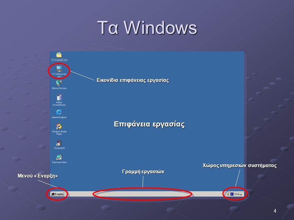 4 Τα Windows Εικονίδια επιφάνειας εργασίας Μενού «Έναρξη» Γραμμή εργασιών Χώρος υπηρεσιών συστήματος Επιφάνεια εργασίας
