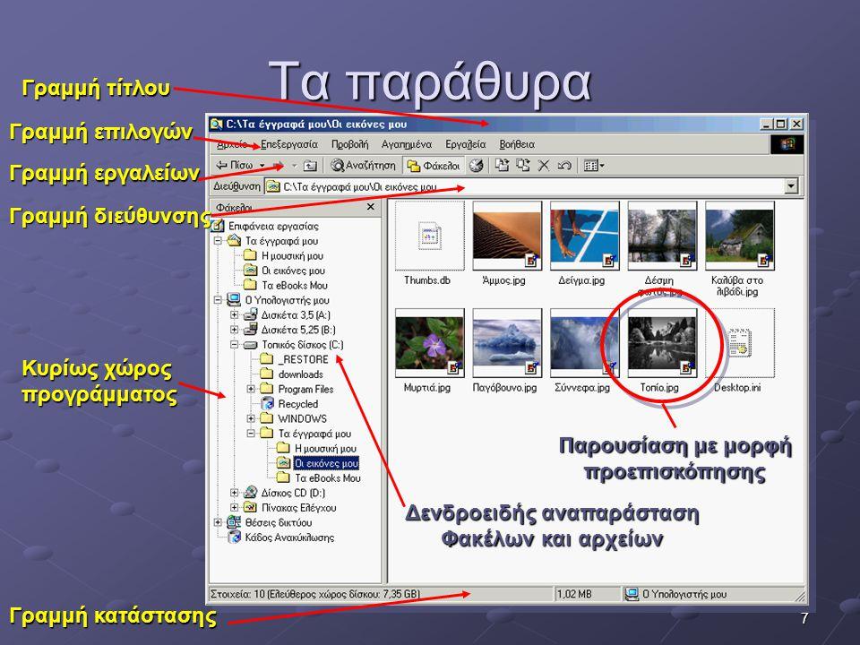 7 Τα παράθυρα Γραμμή τίτλου Γραμμή επιλογών Γραμμή εργαλείων Γραμμή διεύθυνσης Γραμμή κατάστασης Κυρίως χώρος προγράμματος Παρουσίαση με μορφή προεπισ