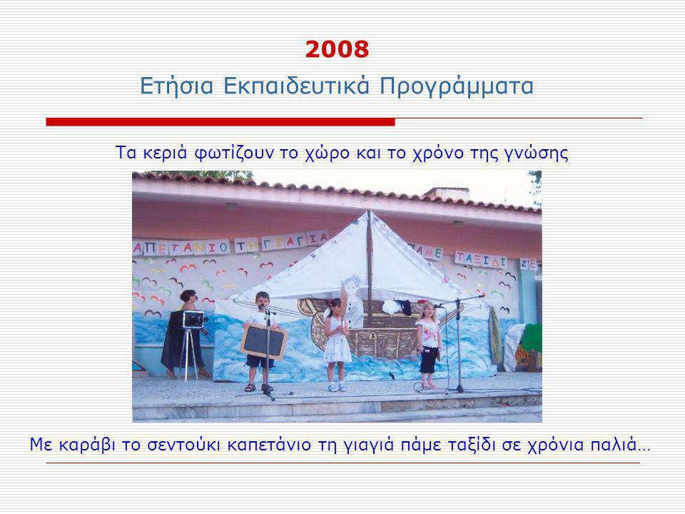 2008 Ετήσια Εκπαιδευτικά Προγράμματα Τα κεριά φωτίζουν το χώρο και το χρόνο της γνώσης Με καράβι το σεντούκι καπετάνιο τη γιαγιά πάμε ταξίδι σε χρόνια παλιά…