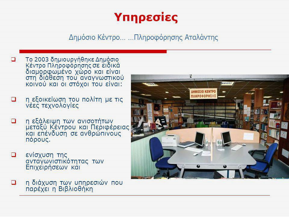 Υπηρεσίες  Το 2003 δημιουργήθηκε Δημόσιο Κέντρο Πληροφόρησης σε ειδικά διαμορφωμένο χώρο και είναι στη διάθεση του αναγνωστικού κοινού και οι στόχοι του είναι:  η εξοικείωση του πολίτη με τις νέες τεχνολογίες  η εξάλειψη των ανισοτήτων μεταξύ Κέντρου και Περιφέρειας και επένδυση σε ανθρώπινους πόρους.