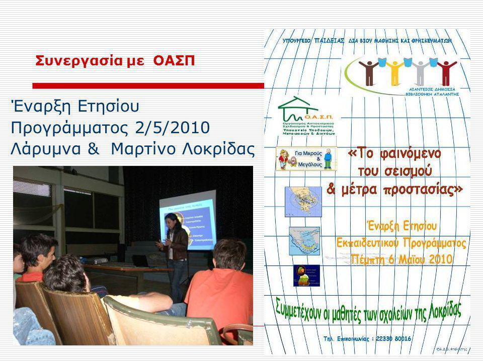 Συνεργασία με ΟΑΣΠ Έναρξη Ετησίου Προγράμματος 2/5/2010 Λάρυμνα & Μαρτίνο Λοκρίδας