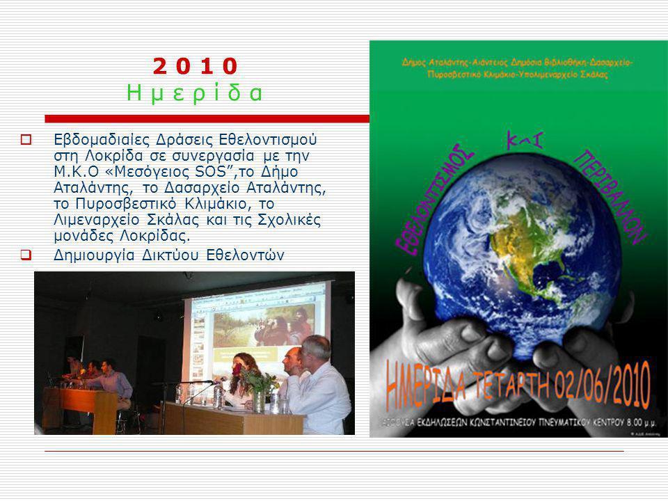 """2 0 1 0 Η μ ε ρ ί δ α  Εβδομαδιαίες Δράσεις Εθελοντισμού στη Λοκρίδα σε συνεργασία με την Μ.Κ.Ο «Μεσόγειος SOS"""",το Δήμο Αταλάντης, το Δασαρχείο Αταλά"""