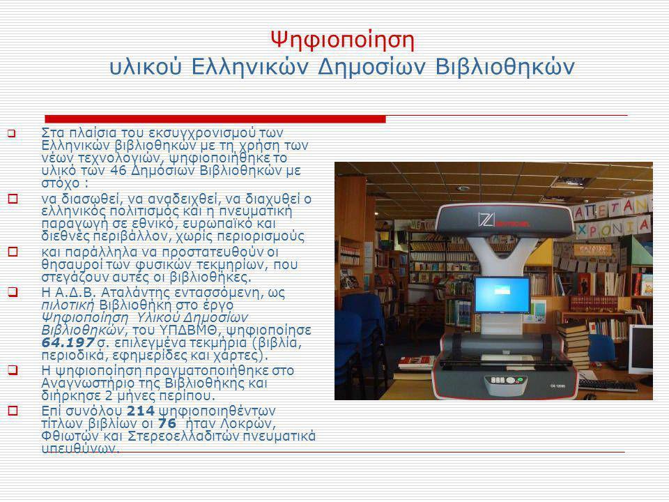 Ψηφιοποίηση υλικού Ελληνικών Δημοσίων Βιβλιοθηκών  Στα πλαίσια του εκσυγχρονισμού των Ελληνικών βιβλιοθηκών με τη χρήση των νέων τεχνολογιών, ψηφιοποιήθηκε το υλικό των 46 Δημόσιων Βιβλιοθηκών με στόχο :  να διασωθεί, να αναδειχθεί, να διαχυθεί ο ελληνικός πολιτισμός και η πνευματική παραγωγή σε εθνικό, ευρωπαϊκό και διεθνές περιβάλλον, χωρίς περιορισμούς  και παράλληλα να προστατευθούν οι θησαυροί των φυσικών τεκμηρίων, που στεγάζουν αυτές οι βιβλιοθήκες.