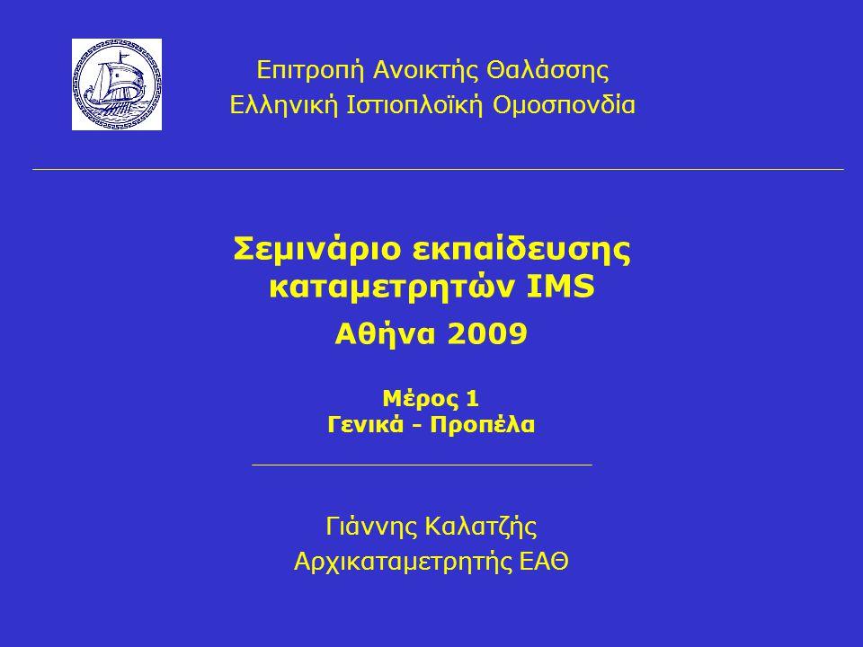 Σεμινάριο εκπαίδευσης καταμετρητών IMS Αθήνα 2009 Επιτροπή Ανοικτής Θαλάσσης Ελληνική Ιστιοπλοϊκή Ομοσπονδία Γιάννης Καλατζής Αρχικαταμετρητής ΕΑΘ Μέρ