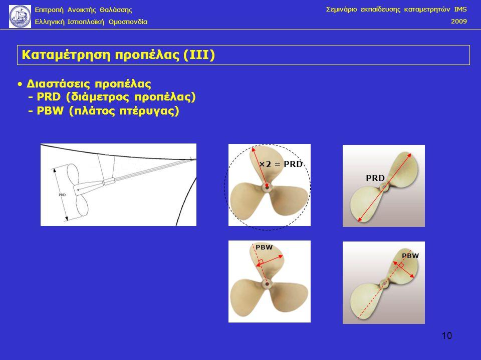 10 Καταμέτρηση προπέλας (ΙΙΙ) Σεμινάριο εκπαίδευσης καταμετρητών IMS 2009 Επιτροπή Ανοικτής Θαλάσσης Ελληνική Ιστιοπλοϊκή Ομοσπονδία • Διαστάσεις προπ