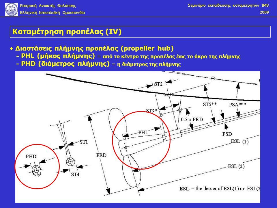 11 Καταμέτρηση προπέλας (ΙV) Σεμινάριο εκπαίδευσης καταμετρητών IMS 2009 Επιτροπή Ανοικτής Θαλάσσης Ελληνική Ιστιοπλοϊκή Ομοσπονδία • Διαστάσεις πλήμν
