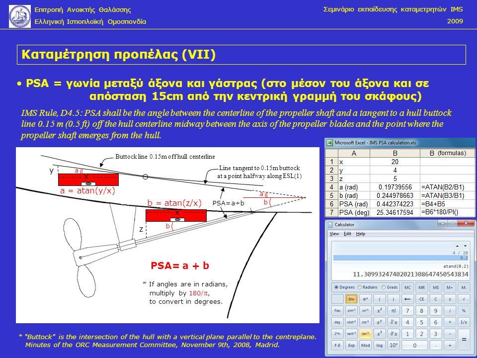 14 Καταμέτρηση προπέλας (VII) • PSA = γωνία μεταξύ άξονα και γάστρας (στο μέσον του άξονα και σε απόσταση 15cm από την κεντρική γραμμή του σκάφους) IM