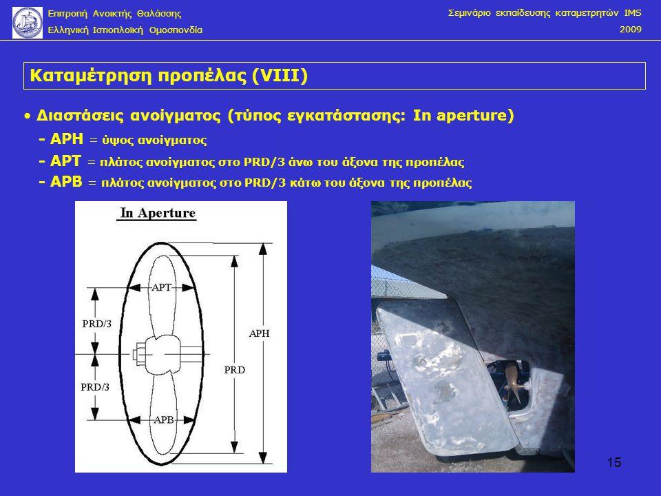 15 Καταμέτρηση προπέλας (VΙII) Σεμινάριο εκπαίδευσης καταμετρητών IMS 2009 Επιτροπή Ανοικτής Θαλάσσης Ελληνική Ιστιοπλοϊκή Ομοσπονδία • Διαστάσεις ανο