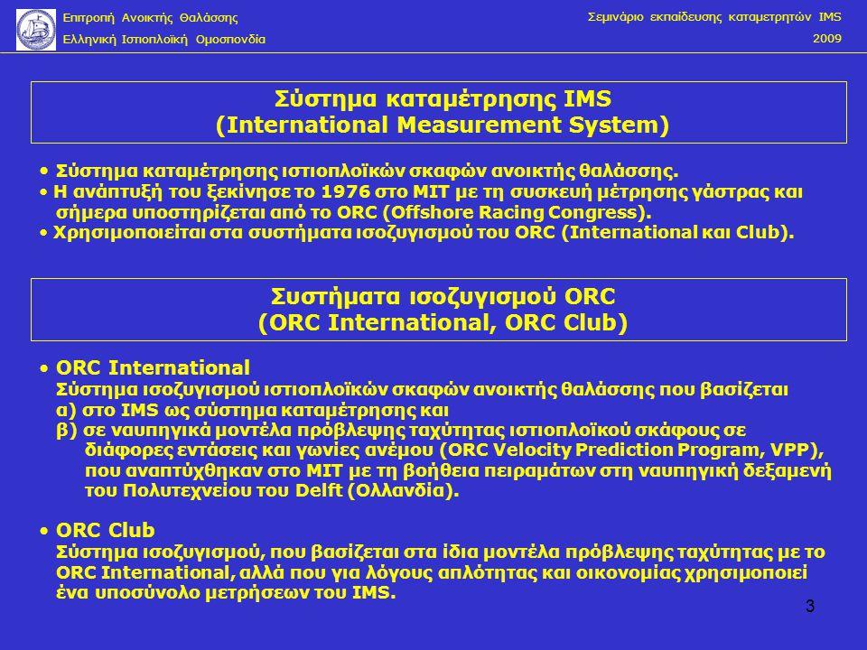 3 Σύστημα καταμέτρησης IMS (International Measurement System) • ORC International Σύστημα ισοζυγισμού ιστιοπλοϊκών σκαφών ανοικτής θαλάσσης που βασίζε