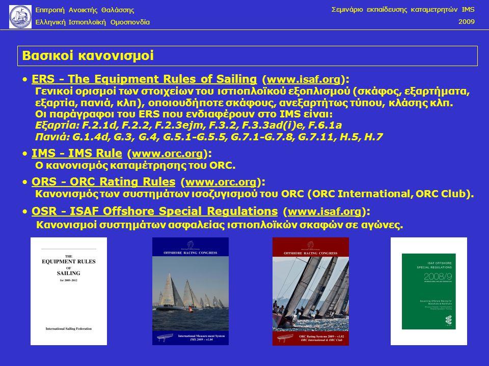 5 Βασικοί κανονισμοί • ERS - The Equipment Rules of Sailing (www.isaf.org) : Γενικοί ορισμοί των στοιχείων του ιστιοπλοϊκού εξοπλισμού (σκάφος, εξαρτή