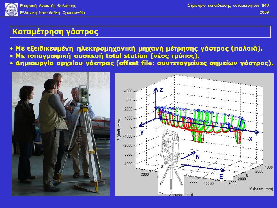 7 Καταμέτρηση γάστρας • Με εξειδικευμένη ηλεκτρομηχανική μηχανή μέτρησης γάστρας (παλαιά). • Με τοπογραφική συσκευή total station (νέος τρόπος). • Δημ