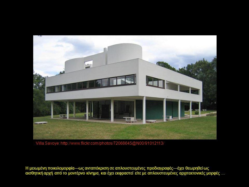 Η μειωμένη ποικιλομορφία—ως ανταπόκριση σε απλουστευμένες προδιαγραφές—έχει θεωρηθεί ως αισθητική αρχή από το μοντέρνο κίνημα, και έχει εκφραστεί είτε με απλουστευμένες αρχιτεκτονικές μορφές … Villa Savoye: http://www.flickr.com/photos/72068645@N00/91012113/