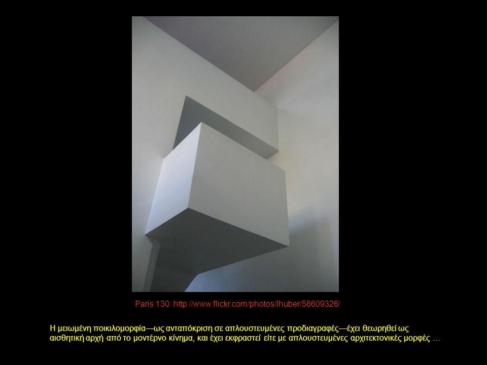 Η μειωμένη ποικιλομορφία—ως ανταπόκριση σε απλουστευμένες προδιαγραφές—έχει θεωρηθεί ως αισθητική αρχή από το μοντέρνο κίνημα, και έχει εκφραστεί είτε με απλουστευμένες αρχιτεκτονικές μορφές … Paris 130: http://www.flickr.com/photos/lhuber/58609326/