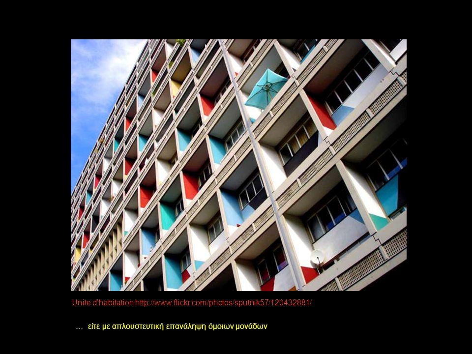 … είτε με απλουστευτική επανάληψη όμοιων μονάδων La Cite Radieuse: http://www.flickr.com/photos/sauseschritt/131223373/