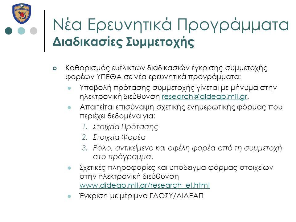Νέα Ερευνητικά Προγράμματα Διαδικασίες Συμμετοχής Καθορισμός ευέλικτων διαδικασιών έγκρισης συμμετοχής φορέων ΥΠΕΘΑ σε νέα ερευνητικά προγράμματα:  Υ