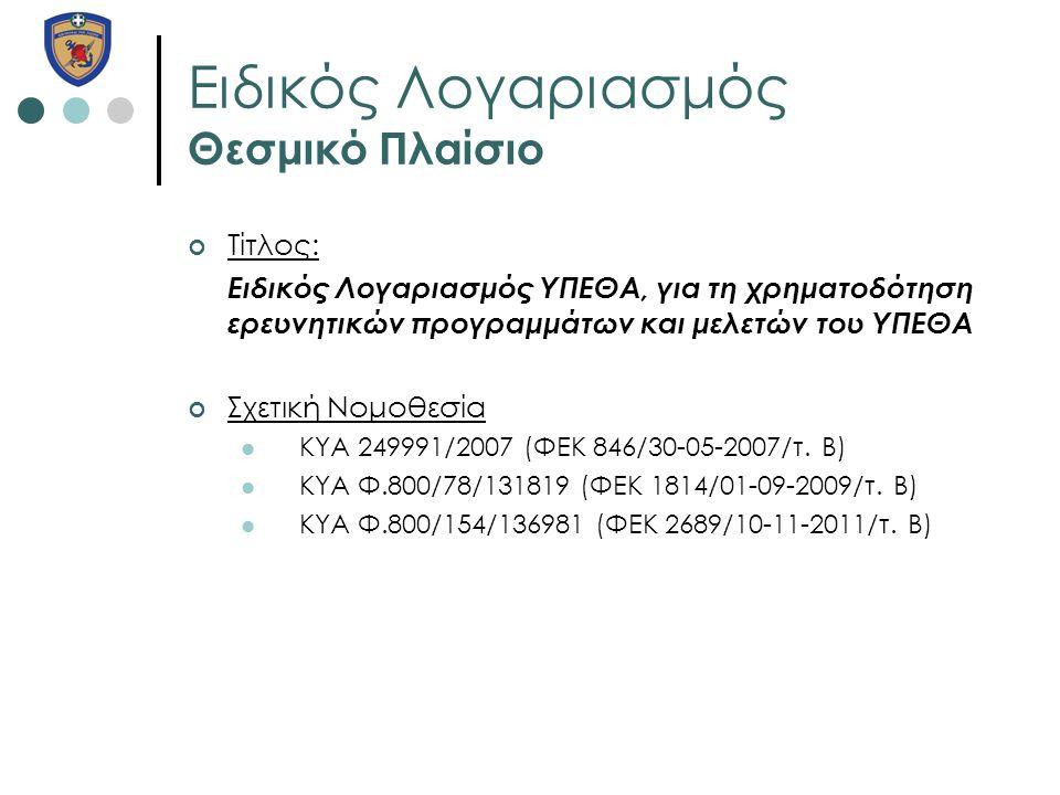 Ειδικός Λογαριασμός Θεσμικό Πλαίσιο Τίτλος: Ειδικός Λογαριασμός ΥΠΕΘΑ, για τη χρηματοδότηση ερευνητικών προγραμμάτων και μελετών του ΥΠΕΘΑ Σχετική Νομ