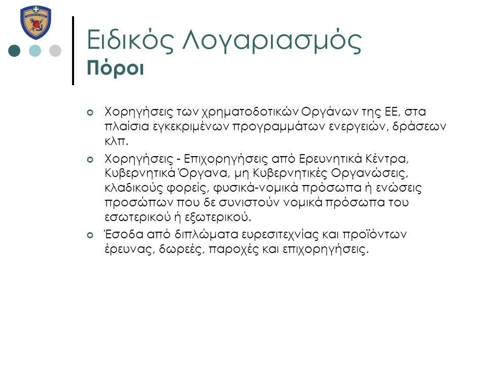 Ειδικός Λογαριασμός Πόροι Χορηγήσεις των χρηματοδοτικών Οργάνων της ΕΕ, στα πλαίσια εγκεκριμένων προγραμμάτων ενεργειών, δράσεων κλπ. Χορηγήσεις - Επι