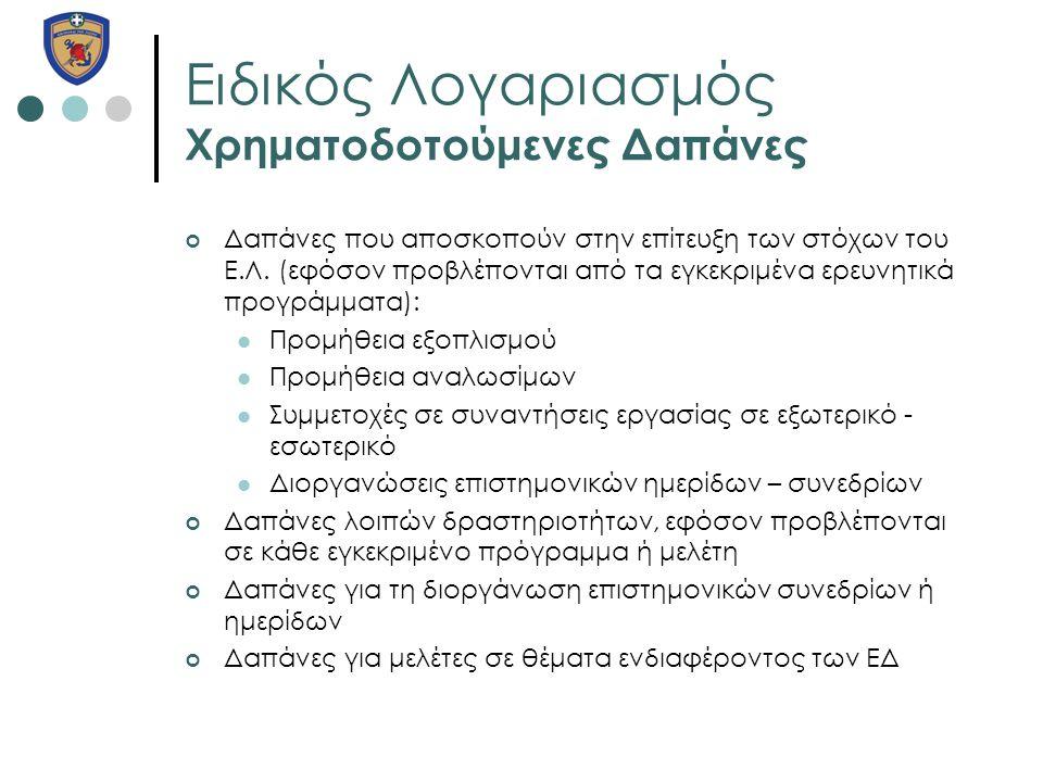 Ειδικός Λογαριασμός Χρηματοδοτούμενες Δαπάνες Δαπάνες που αποσκοπούν στην επίτευξη των στόχων του Ε.Λ. (εφόσον προβλέπονται από τα εγκεκριμένα ερευνητ