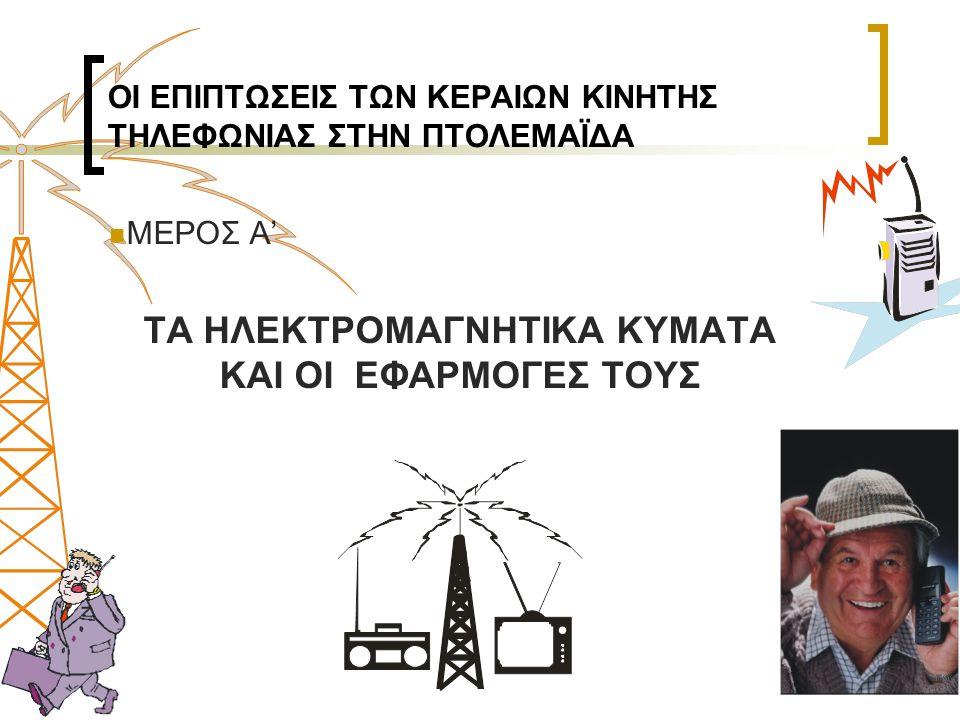 54 ΡΑΔΙΟΚΥΜΑΤΑ ΚΑΙ ΚΙΝΗΤΗ ΤΗΛΕΦΩΝΙΑ  Αναλογική κυψελωτή τηλεφωνία – Κινητή τηλεφωνία 1 ης γενιάς ΣύστημαΣυχνότητα λειτουργίας Χώρες - Ηπειροι AMPS800 MHz Βόρεια Αμερική NMT 450450 MHz Σκανδιναβικές Χώρες NMT 900900 MHz » TACS800 MHz Μερικές Ευρωπαϊκές και Ασιατικές Χώρες  Παρείχαν μόνο υπηρεσίες φωνής (voice)