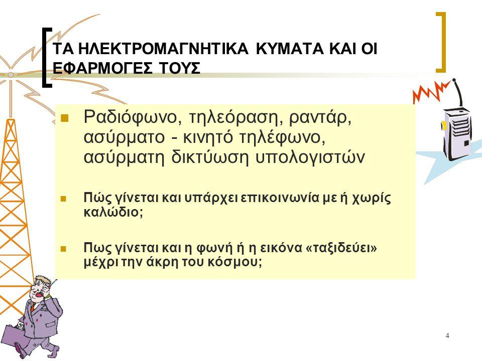95 ΑΝΗΣΥΧΙΕΣ ΑΠΟ ΤΙΣ ΕΡΕΥΝΕΣ ΤΩΝ ΤΕΛΕΥΤΑΙΩΝ ΕΤΩΝ  Η Οικολογική Παρέμβαση Πτολεμαΐδας…  Έχει αναλάβει δράση εδώ και 3 χρόνια για το συγκεκριμένο θέμα,  Καταγράφει τις ανησυχίες πολιτών και οργανώσεων στην υπόλοιπη Ελλάδα,  Συντονίζει τη δραστηριοποίηση ομάδων πολιτών που ανησυχούν για την ύπαρξη των κεραιών στην πόλη (κινητοποιήσεις, ομιλίες, επαφές με φορείς, συλλογή υπογραφών),  Ενημερώνει τους φορείς (Δήμο, Νομαρχία) για το ζήτημα  Προτείνει την απομάκρυνση των κεραιών εκτός πόλης