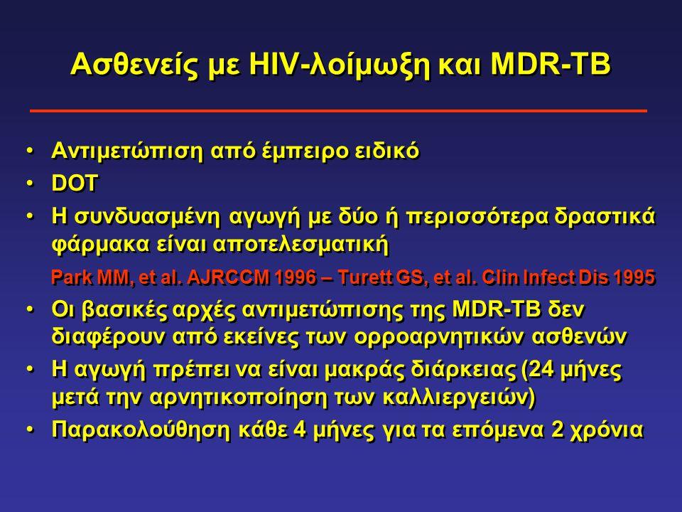 Ασθενείς με HIV-λοίμωξη και MDR-TB •Αντιμετώπιση από έμπειρο ειδικό •DOT •Η συνδυασμένη αγωγή με δύο ή περισσότερα δραστικά φάρμακα είναι αποτελεσματι