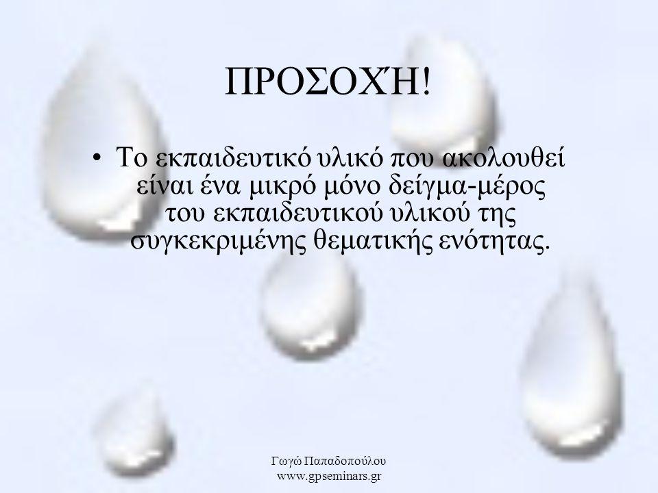 Γωγώ Παπαδοπούλου www.gpseminars.gr ΠΡΟΣΟΧΉ.