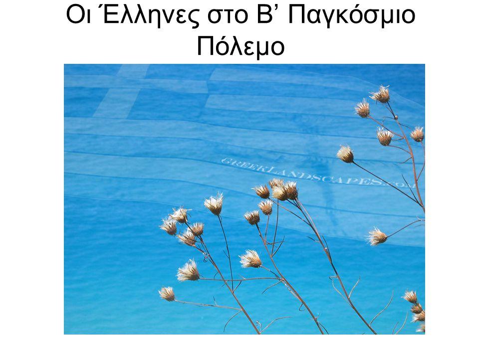 Οι Έλληνες στο Β' Παγκόσμιο Πόλεμο