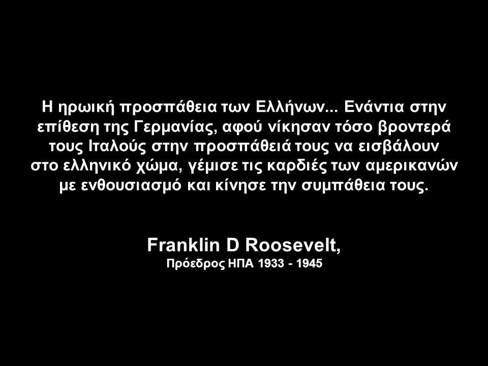 Η ηρωική προσπάθεια των Ελλήνων... Ενάντια στην επίθεση της Γερμανίας, αφού νίκησαν τόσο βροντερά τους Ιταλούς στην προσπάθειά τους να εισβάλουν στο ε
