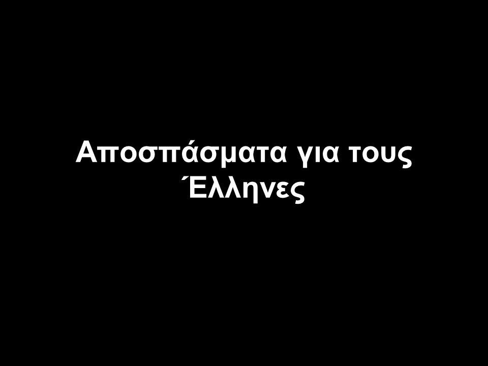 Αποσπάσματα για τους Έλληνες