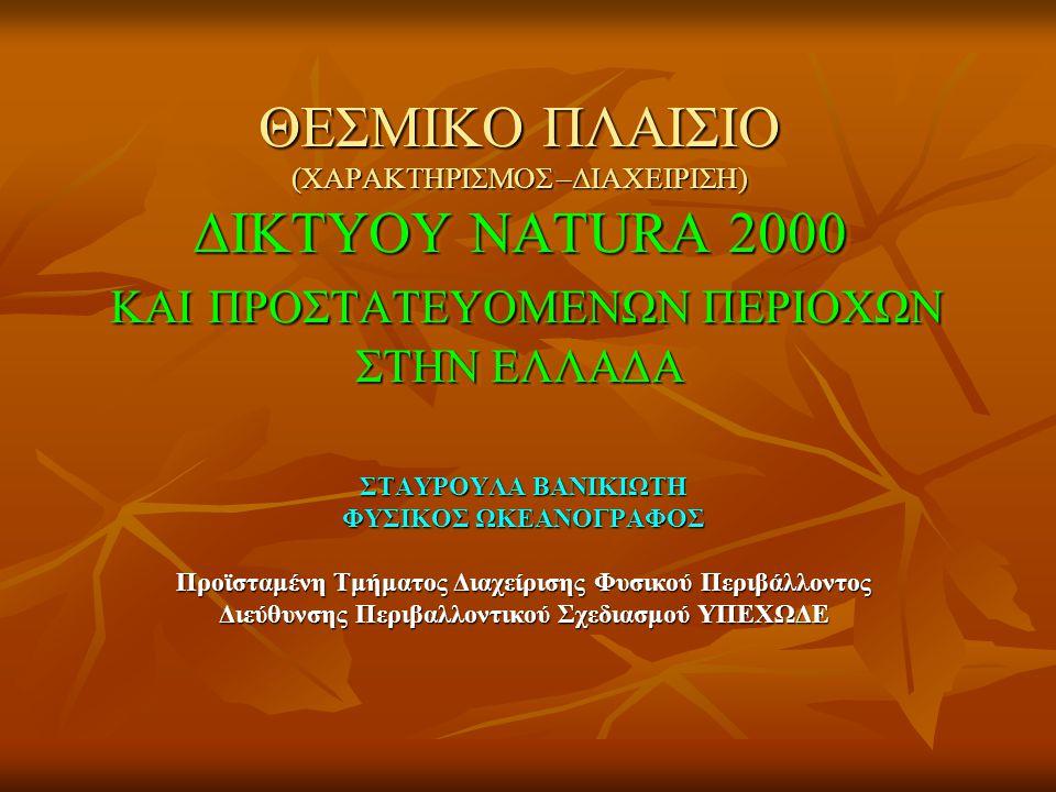 ΘΕΣΜΙΚΟ ΠΛΑΙΣΙΟ (ΧΑΡΑΚΤΗΡΙΣΜΟΣ –ΔΙΑΧΕΙΡΙΣΗ) ΔΙΚΤΥΟΥ NATURA 2000 ΚΑΙ ΠΡΟΣΤΑΤΕΥΟΜΕΝΩΝ ΠΕΡΙΟΧΩΝ ΣΤΗΝ ΕΛΛΑΔΑ ΣΤΑΥΡΟΥΛΑ ΒΑΝΙΚΙΩΤΗ ΦΥΣΙΚΟΣ ΩΚΕΑΝΟΓΡΑΦΟΣ Προϊ