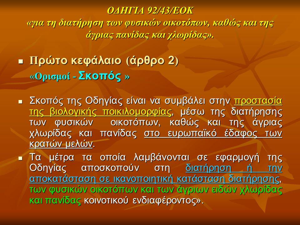 ΟΔΗΓΙΑ 92/43/ΕΟΚ «για τη διατήρηση των φυσικών οικοτόπων, καθώς και της άγριας πανίδας και χλωρίδας».  Π ρώτο κεφάλαιο ( άρθρο 2 ) «Ορισμοί - Σκοπός