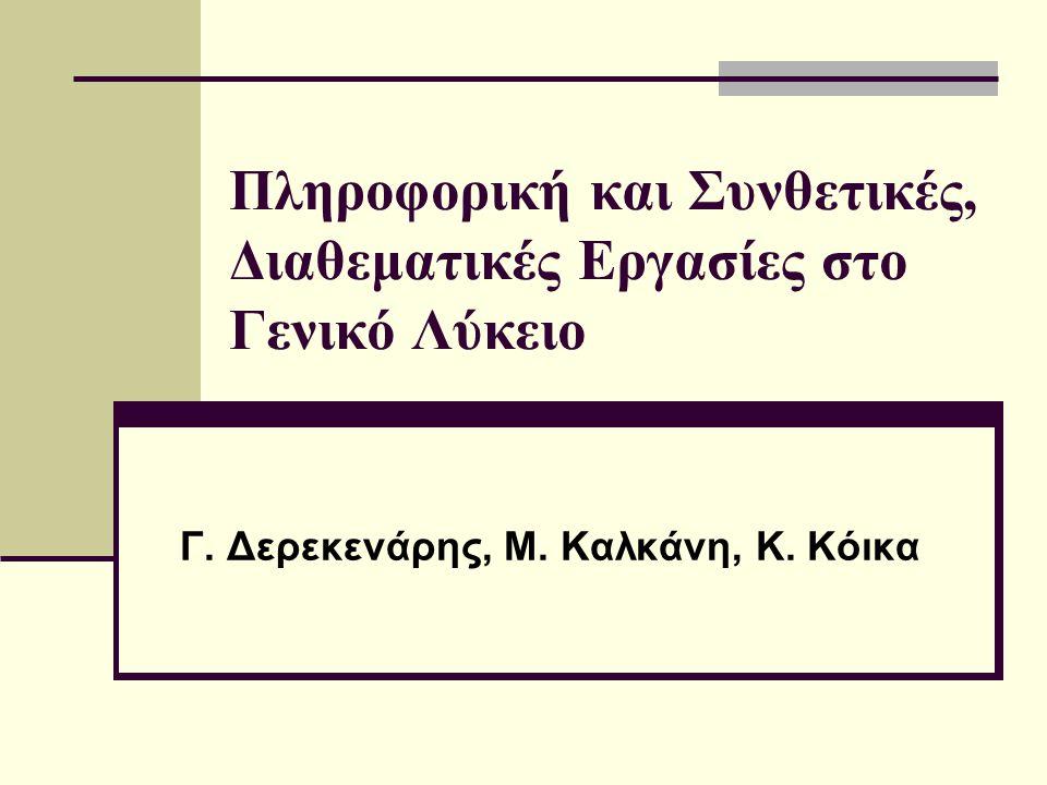 Πληροφορική και Συνθετικές, Διαθεματικές Εργασίες στο Γενικό Λύκειο Γ. Δερεκενάρης, Μ. Καλκάνη, Κ. Κόικα