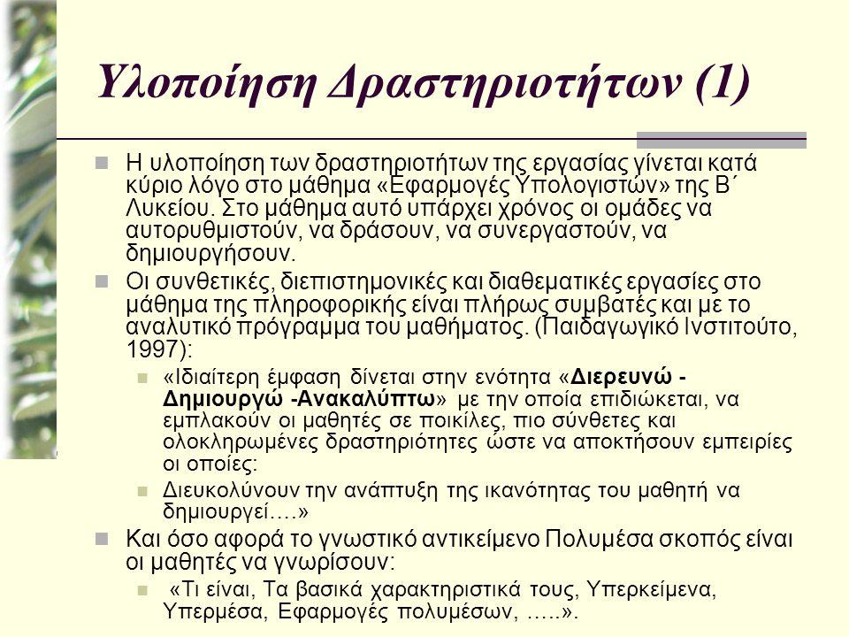 Υλοποίηση Δραστηριοτήτων (1)  Η υλοποίηση των δραστηριοτήτων της εργασίας γίνεται κατά κύριο λόγο στο μάθημα «Εφαρμογές Υπολογιστών» της Β΄ Λυκείου.