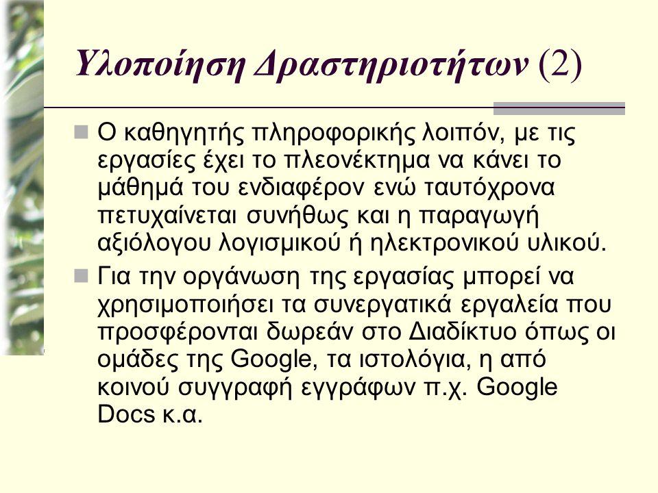 Υλοποίηση Δραστηριοτήτων (2)  Ο καθηγητής πληροφορικής λοιπόν, με τις εργασίες έχει το πλεονέκτημα να κάνει το μάθημά του ενδιαφέρον ενώ ταυτόχρονα π