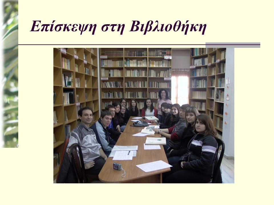 Επίσκεψη στη Βιβλιοθήκη