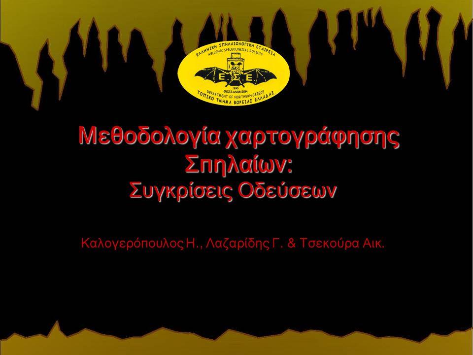 Μεθοδολογία χαρτογράφησης Σπηλαίων: Συγκρίσεις Οδεύσεων Καλογερόπουλος Η., Λαζαρίδης Γ. & Τσεκούρα Αικ.
