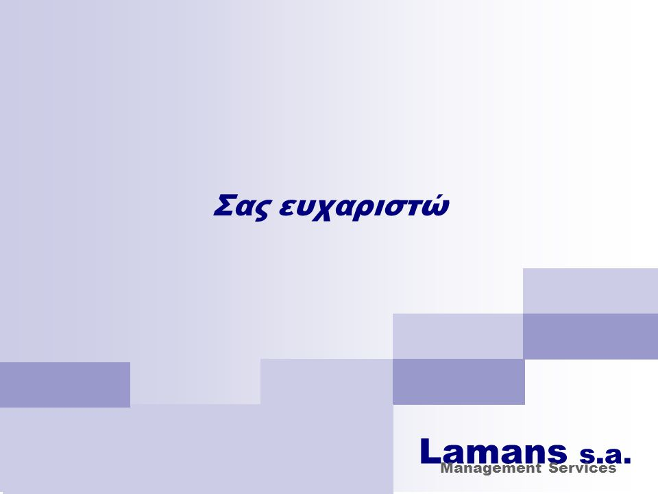 Lamans s.a. Management Services Σας ευχαριστώ