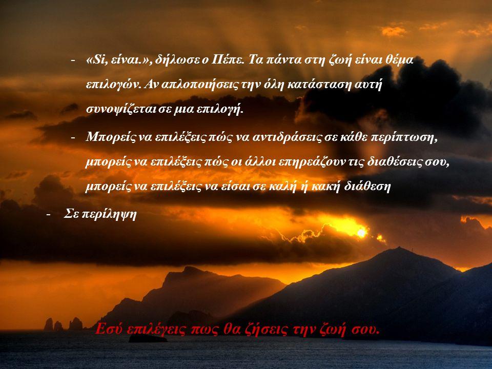 Tramonto d Oro -«Si, είναι.», δήλωσε ο Πέπε .Τα πάντα στη ζωή είναι θέμα επιλογών.