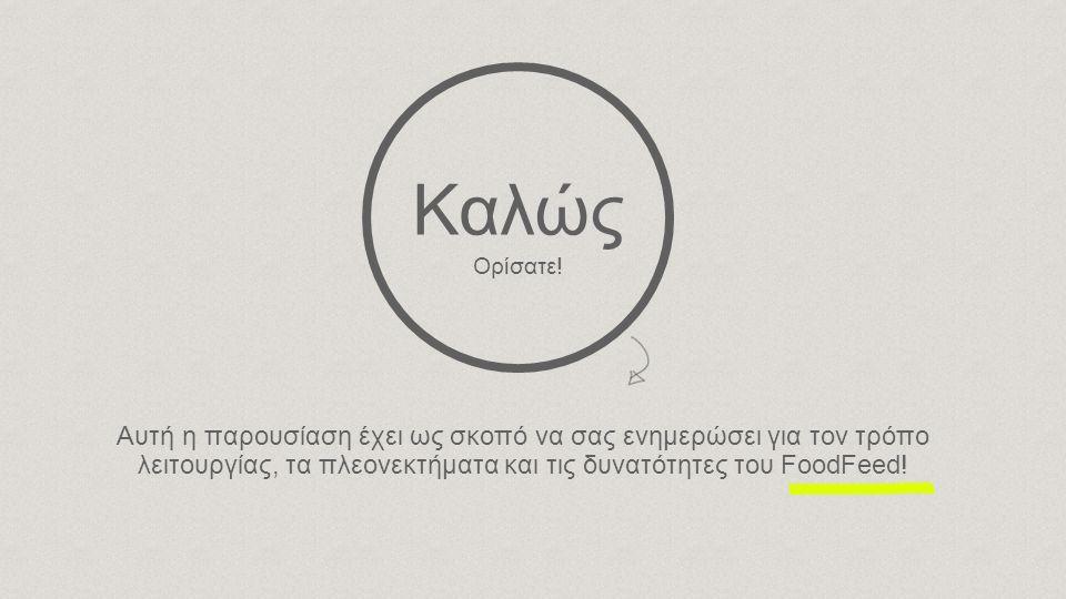 Το Food Feed δημιουργήθηκε από μια ομάδα ατόμων που αγαπάνε το απλό, καθημερινό αλλά και το γκουρμέ φαγητό.