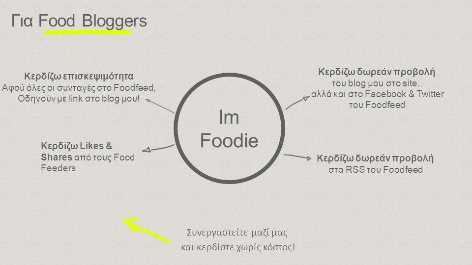 Κερδίζω επισκεψιμότητα Αφού όλες οι συνταγές στο Foodfeed, Οδηγούν με link στο blog μου.