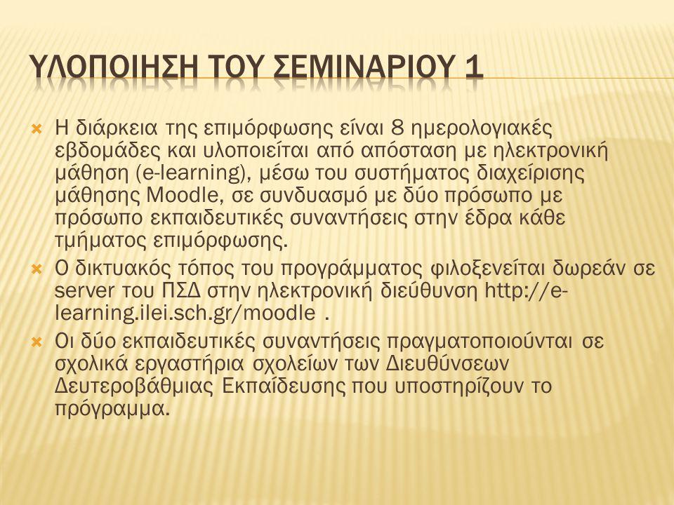  Η διάρκεια της επιμόρφωσης είναι 8 ημερολογιακές εβδομάδες και υλοποιείται από απόσταση με ηλεκτρονική μάθηση (e-learning), μέσω του συστήματος διαχ
