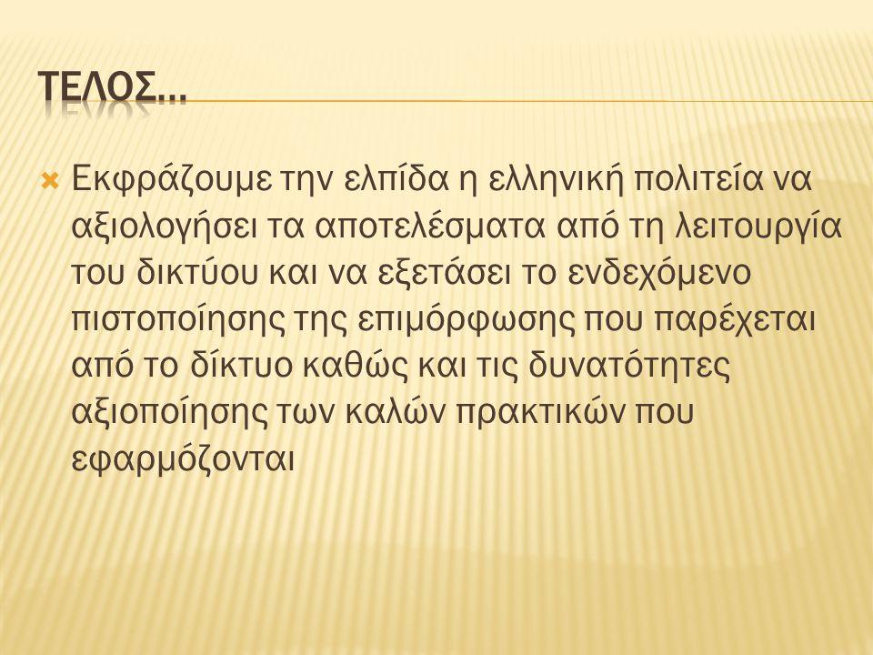  Εκφράζουμε την ελπίδα η ελληνική πολιτεία να αξιολογήσει τα αποτελέσματα από τη λειτουργία του δικτύου και να εξετάσει το ενδεχόμενο πιστοποίησης τη