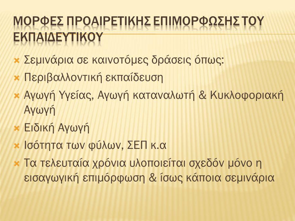  Εκφράζουμε την ελπίδα η ελληνική πολιτεία να αξιολογήσει τα αποτελέσματα από τη λειτουργία του δικτύου και να εξετάσει το ενδεχόμενο πιστοποίησης της επιμόρφωσης που παρέχεται από το δίκτυο καθώς και τις δυνατότητες αξιοποίησης των καλών πρακτικών που εφαρμόζονται