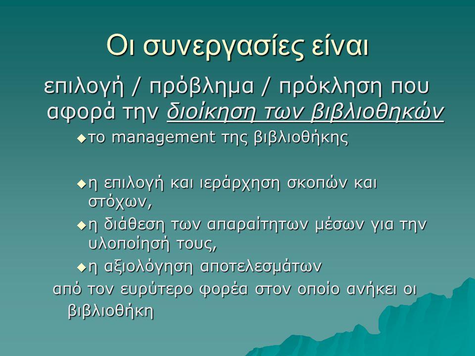 Οι συνεργασίες είναι επιλογή / πρόβλημα / πρόκληση που αφορά την διοίκηση των βιβλιοθηκών επιλογή / πρόβλημα / πρόκληση που αφορά την διοίκηση των βιβ