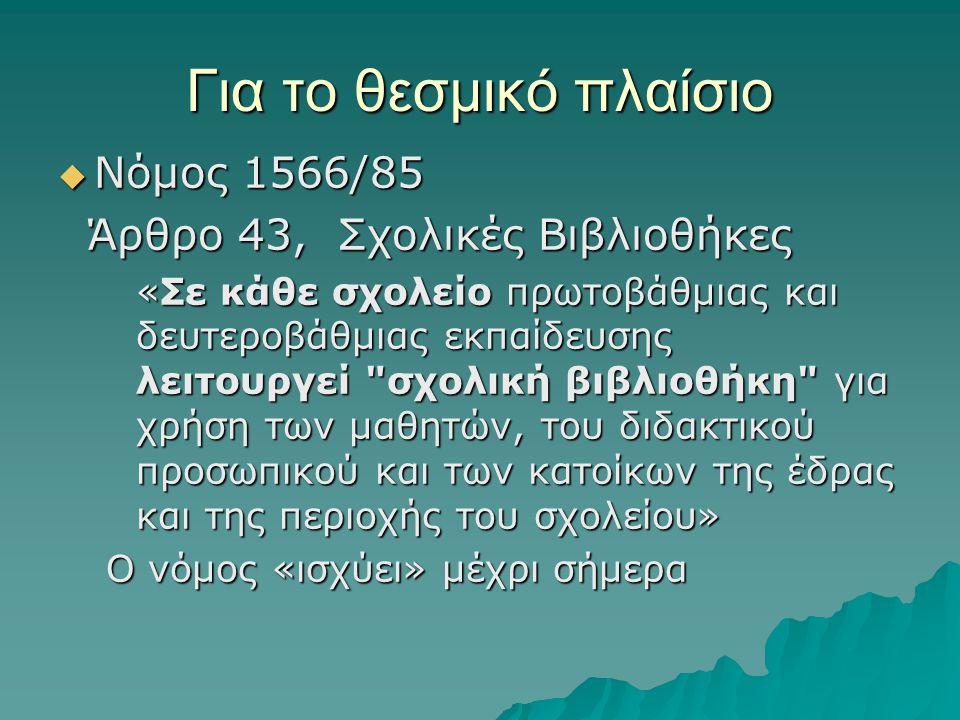 Για το θεσμικό πλαίσιο  Νόμος 1566/85 Άρθρο 43, Σχολικές Βιβλιοθήκες Άρθρο 43, Σχολικές Βιβλιοθήκες «Σε κάθε σχολείο πρωτοβάθμιας και δευτεροβάθμιας