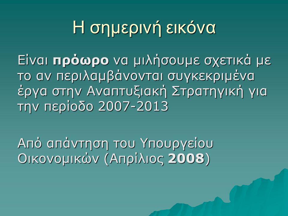 Η σημερινή εικόνα Είναι πρόωρο να μιλήσουμε σχετικά με το αν περιλαμβάνονται συγκεκριμένα έργα στην Αναπτυξιακή Στρατηγική για την περίοδο 2007-2013 Α
